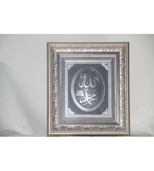 ALLAh(c.c) HZ.MUHAMMED TABLOSU